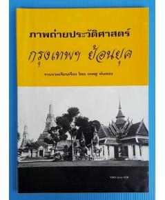 ภาพถ่ายประวัติศาสตร์ กรุงเทพฯ ย้อนยุค