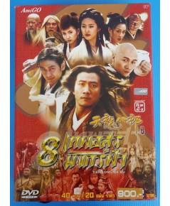 8 เทพอสูรมังกรฟ้า DVD 40 ตอน / 20 แผ่น