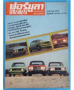ฟอร์มูลายานยนต์ ปีที่ 4 ฉบับที่ 38