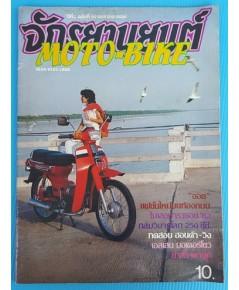 จักรยานยนต์ ปีที่ 5 ฉบับที่ 90