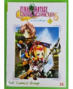 FINAL FANTASY CRYSTAL CHRONICLES 1