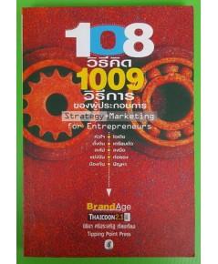 108 วิธีคิด 1009 วิธีการของผู้ประกอบการ