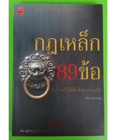 กฎเหล็ก 89 ข้อ ทำการค้าให้สำเร็จแบบคนจีน
