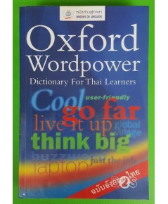 Oxford Wordpower Dictionary For Thai Learners