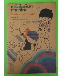 หนังสือเรียนภาษาไทย ชั้นประถมศึกษาปีที่ 3 เล่ม 1