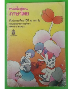 หนังสือเรียนภาษาไทย ชั้นประถมศึกษาปีที่ 1 เล่ม 2