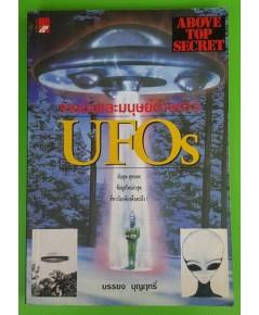 จานบินและมนุษย์ต่างดาว UFOs
