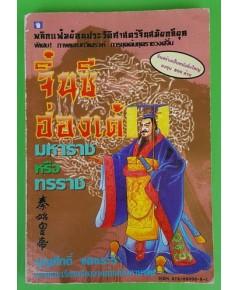 จิ๋นซีฮ่องเต้ มหาราชหรือทรราช