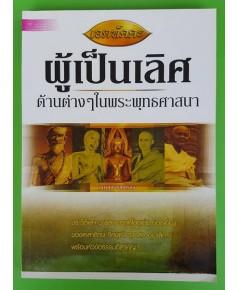 เอตทัคคะ ผู้เป็นเลิศด้านต่างๆ ในพระพุทธศาสนา