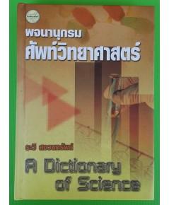 พจนานุกรมศัพท์วิทยาศาสตร์