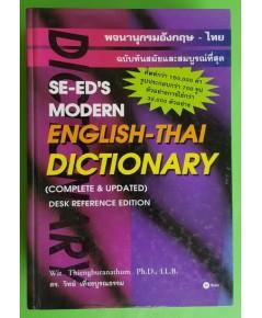 พจนานุกรมอังกฤษ-ไทย