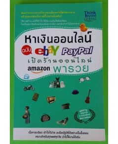 หาเงินออนไลน์ ฉบับ ebay PayPal เปิดร้านออนไลน์ amazon พารวย