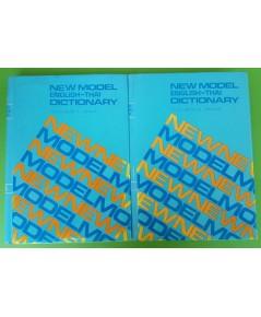 NEW MODEL ENGLISH-THAI DICTIONARY 1+2