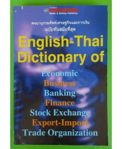 พจนานุกรมศัพท์เศรษฐกิจและการเงิน