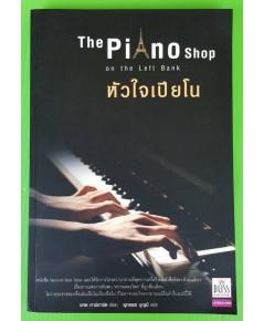 หัวใจเปียโน