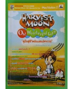 คู่มือเฉลยเกม HARVEST MOON Oh! Wonderful Life