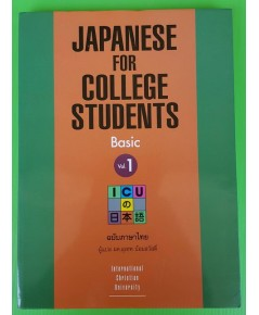 JAPANESE FOR COLLEGE STUDENTS Basic Vol.1