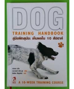คู่มือฝึกสุนัข : เห็นผลใน 10 สัปดาห์