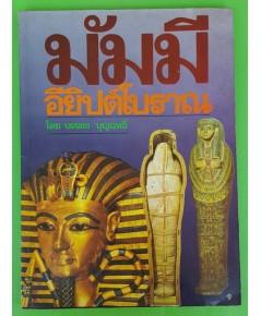 มัมมีอียิปต์โบราณ