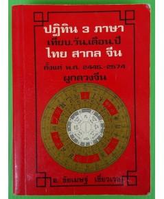 ปฏิทิน 3 ภาษา เทียบ.วัน.เดือน.ปี ไทย สากล จีน ตั้งแต่ พ.ศ.2445-2574 ผูกดวงจีน