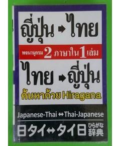 พจนานุกรม ญี่ปุ่น-ไทย ไทย-ญี่ปุ่น ฉบับ Hiragana