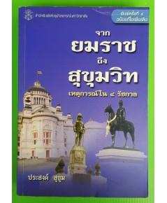 จากยมราชถึงสุขุมวิท เหตุการณ์ใน 4 รัชกาล