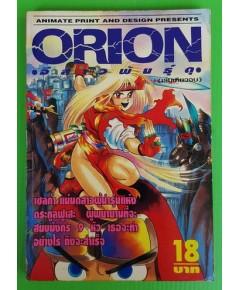 ORION อีสาวพันธุ์ดุ