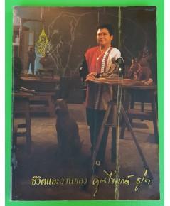 ชีวิตและงานของ คุณไข่มุกด์ ชูโต (เล่มที่ 1410)