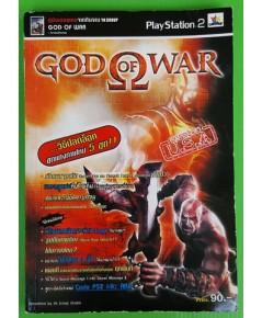 คู่มือเฉลยเกม GOD OF WAR