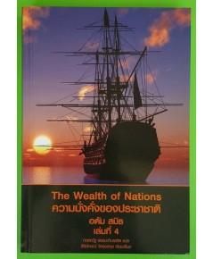 ความมั่งคั่งของประชาชาติ เล่มที่ 4 ลูกค้าOrderNo : 012676