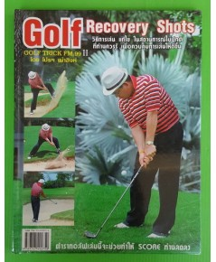 Golf Recovery Shots