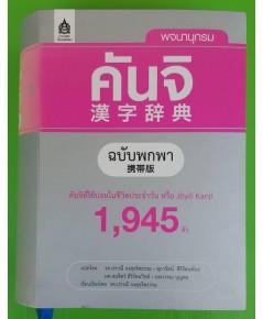 พจนานุกรมคันจิ ฉบับพกพา