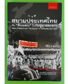 สยามประเทศไทยกับดินแดนในกัมพูชาและลาว