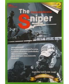 The Sniper มัจจุราชนัดเดียว