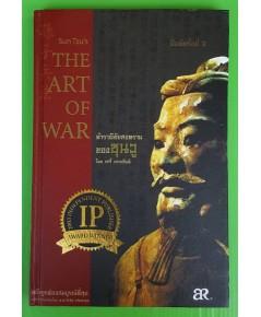 ตำราพิชัยสงครามซุนวู  ปกแข็ง ฉบับถูกต้องสมบูรณ์ที่สุด