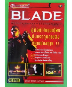 คู่มือเฉลยเกมส์ BLADE