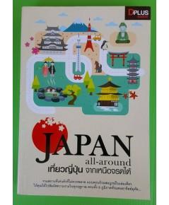 JAPAN all-around เที่ยวญี่ปุ่น จากเหนือจรดใต้