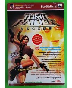 คู่มือเฉลยเกม LARA CROFT TOMB RAIDER LEGEND