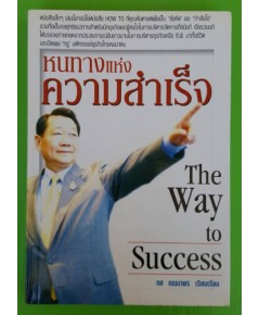 หนทางแห่งความสำเร็จ  ทศ คณนาพร  เรียบเรียง