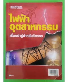 ไฟฟ้าอุตสาหกรรม เรื่องน่ารู้สำหรับวิศวกร