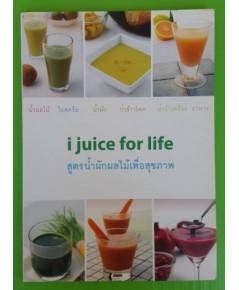 i juice for life สูตรน้ำผักผลไม้เพื่อสุขภาพ