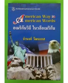 อเมริกันวิถี ในวลีอเมริกัน  โดย จำนงค์ วัฒนเกส