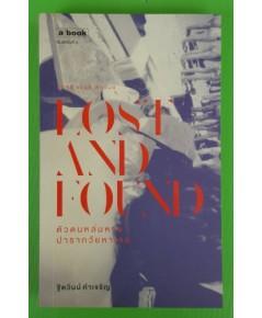 LOST AND FOUND ตัวตนหล่นหาย ปารากวัยหาเจอ โดย ฐิตวินน์ คำเจริญ