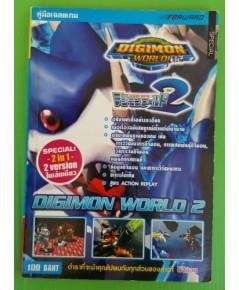 คู่มือเฉลยเกม DIGIMON WORLD 02