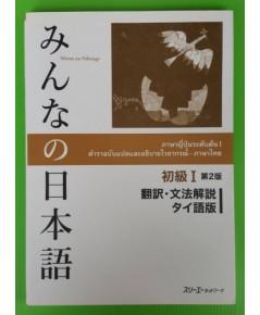 ภาษาญี่ปุ่นระดับต้น I
