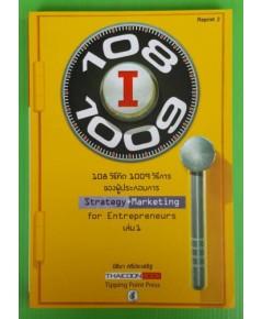 108 วิธีคิด 1009 วิธีการของผู้ประกอบการ เล่ม 1 โดย นิธินา ศรีประเสริฐ