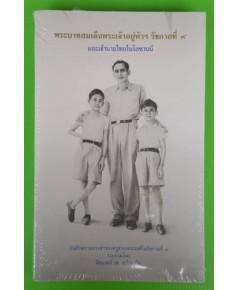 พระบาทสมเด็จพระเจ้าอยู่หัวฯ รัชกาลที่ 9 และเจ้านายไทยในโลซานน์