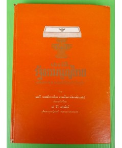 ประวัติรัฐธรรมนูญไทย ฉบับแรก พ.ศ.2475 ถึงฉบับปัจจุบัน
