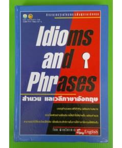 Idioms and Phrases สำนวน และวลีภาษาอังกฤษ