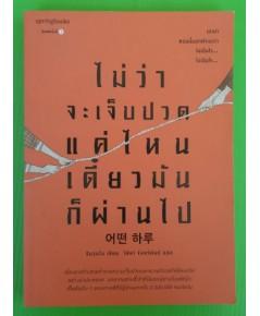 ไม่ว่าจะเจ็บปวดแค่ไหน เดี๋ยวมันก็ผ่านไป ชินจุนโม เขียน  วิทิยา จันทร์พันธ์ แปล